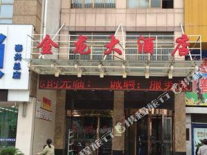 泰興金龍大酒店