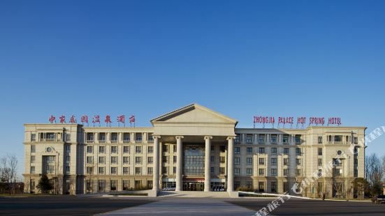 Zhongjia Palace Hot Spring Hotel