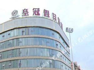貴港皇家假日酒店(原皇冠假日酒店)