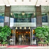 廣州石牌酒店酒店預訂