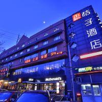 桔子酒店(北京勁鬆橋東店)酒店預訂