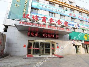 綏芬河環球商務會館