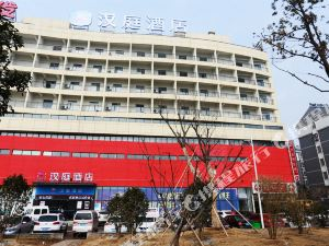 漢庭酒店(明光潤溪城市廣場店)