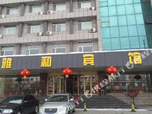 集安雅和賓館(原豪江大酒店)