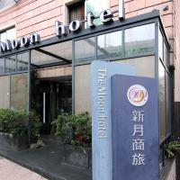 台北新月商旅酒店預訂