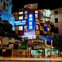 台北東門旅店酒店預訂