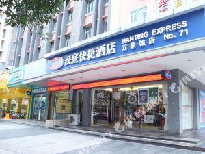 漢庭酒店(深圳萬象城店)
