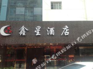 息烽鑫星酒店