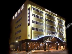 康橋商旅(高雄覺民館)(Kindness Hotel - Kaohsiung Jyuemin)