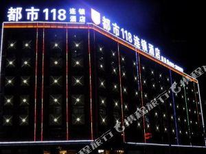 都市118連鎖酒店(眉縣美陽街店)