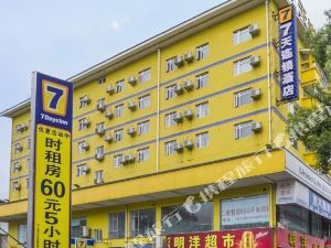 7天連鎖酒店(賀州高鐵站光明大道店)(原客運西站店)