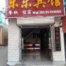 吉縣東東賓館