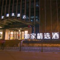 如家精選酒店(杭州西湖解放路店)酒店預訂