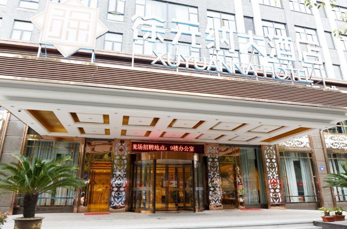 杭州徐元納大酒店Xu Yuan Na Hotel