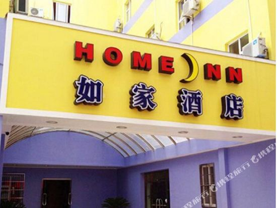 Home Inn (Hangzhou Linping West Street Yuhang District Goverment)