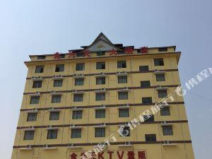 勐海食為天大酒店