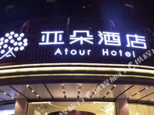青島奧帆中心亞朵酒店