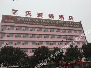 7天連鎖酒店(信陽民權路民橋店)
