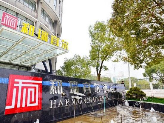 Harmoniouser Hotel (Wuhan Institute of Technology)