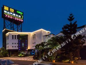 高雄麗登精品汽車旅館(Lee Don Motel)