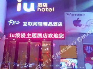 IU酒店(深圳福永北地鐵站店)