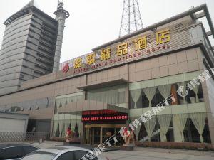 濟寧廣電精品酒店