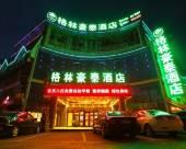 格林豪泰(安慶光彩大市場客運中心七街商務酒店)