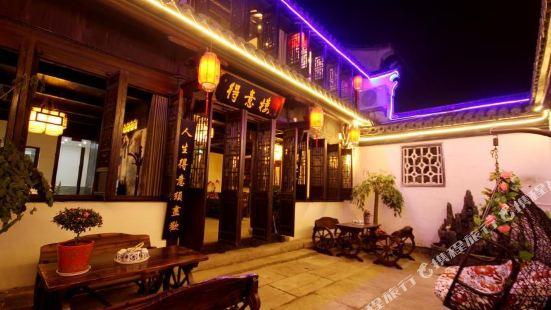 Deyilou Boutique Inn