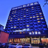 桔子酒店(北京西直門北店)酒店預訂