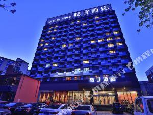 桔子酒店(北京西直門北店)