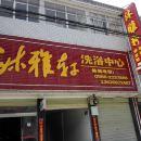 岳西沐雅軒洗浴中心(客房部)