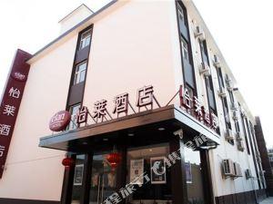 怡萊酒店(上海虹橋樞紐火車站店)(原虹橋樞紐中春路店)