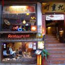 九份九重町客棧(Chiu Chunt Dint)