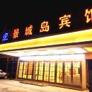 永康景城島賓館