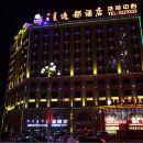 錫林浩特逸都酒店