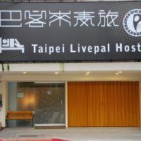 台北巴客來青旅酒店預訂