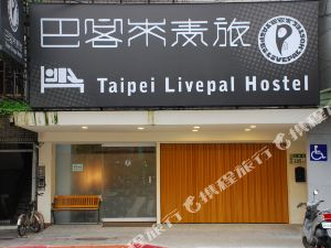 台北巴客來青旅(Taipei Livepal Hostel)