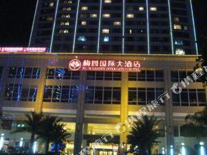 三明梅園國際大酒店