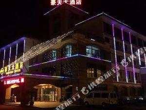 宜興豪天大酒店