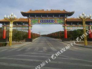 固原古雁嶺大飯店