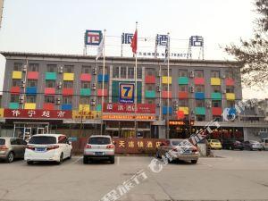 派酒店(任丘火車站店)