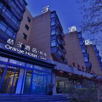 桔子酒店·精選(北京亞運村店)酒店預訂