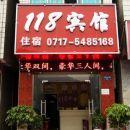 宜昌118賓館