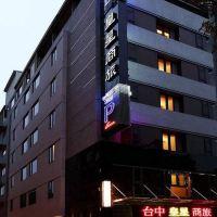 台中皇星商務大飯店酒店預訂