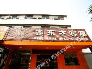 枝江鑫東方賓館