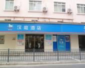 漢庭酒店(上海製造局路店)