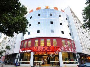 玉溪錦程大酒店