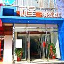 淮陽荷星精品酒店