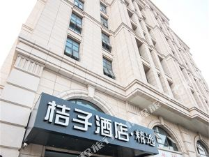 桔子酒店·精選(青島城陽店)