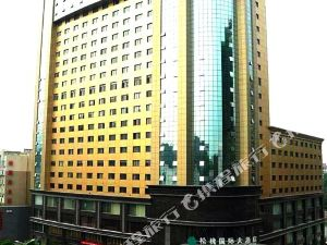 松桃國際大酒店